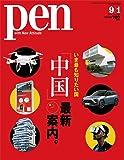 Pen(ペン) 2018年 9/1号[いま最も知りたい国 中国最新案内。]