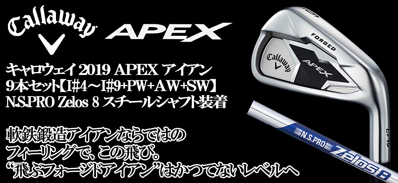Callaway(キャロウェイ) 2019 APEX CF19 アイアン 9本セット [番手:I#4~I#9+PW+AW+SW] N.S.PRO Zelos 8 スチールシャフト装着モデル メンズゴルフクラブ B07QWRBV47  FLEX-S