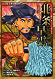 戦国人物伝 北条早雲 (コミック版日本の歴史)