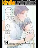 神の声 2 (hananouta books)