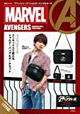 MARVEL AVENGERS SHOULDER BAG & POUCH BOOK (ブランドブック)