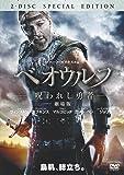 ベオウルフ/呪われし勇者 劇場版(2枚組) [DVD]