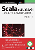 Scalaをはじめよう! ─マルチパラダイム言語への招待─ (技術書典シリーズ(NextPublishing))