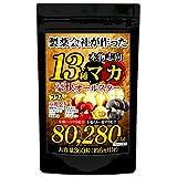 13種マカ豪快オールスター 360粒(約6ヵ月分)