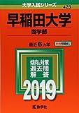 早稲田大学(商学部) (2019年版大学入試シリーズ)