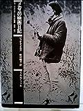 メカスの映画日記―ニュー・アメリカン・シネマの起源 1959-1971 (1974年)