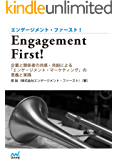 Engagement First !