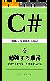 C#を勉強する順番#2: 文法プログラマーを卒業する方法