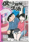 僕の小規模な生活(3) (モーニングコミックス)