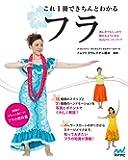 これ1冊できちんとわかるフラ ~初心者でもしっかり踊れるようになるHulaのレッスンブック~
