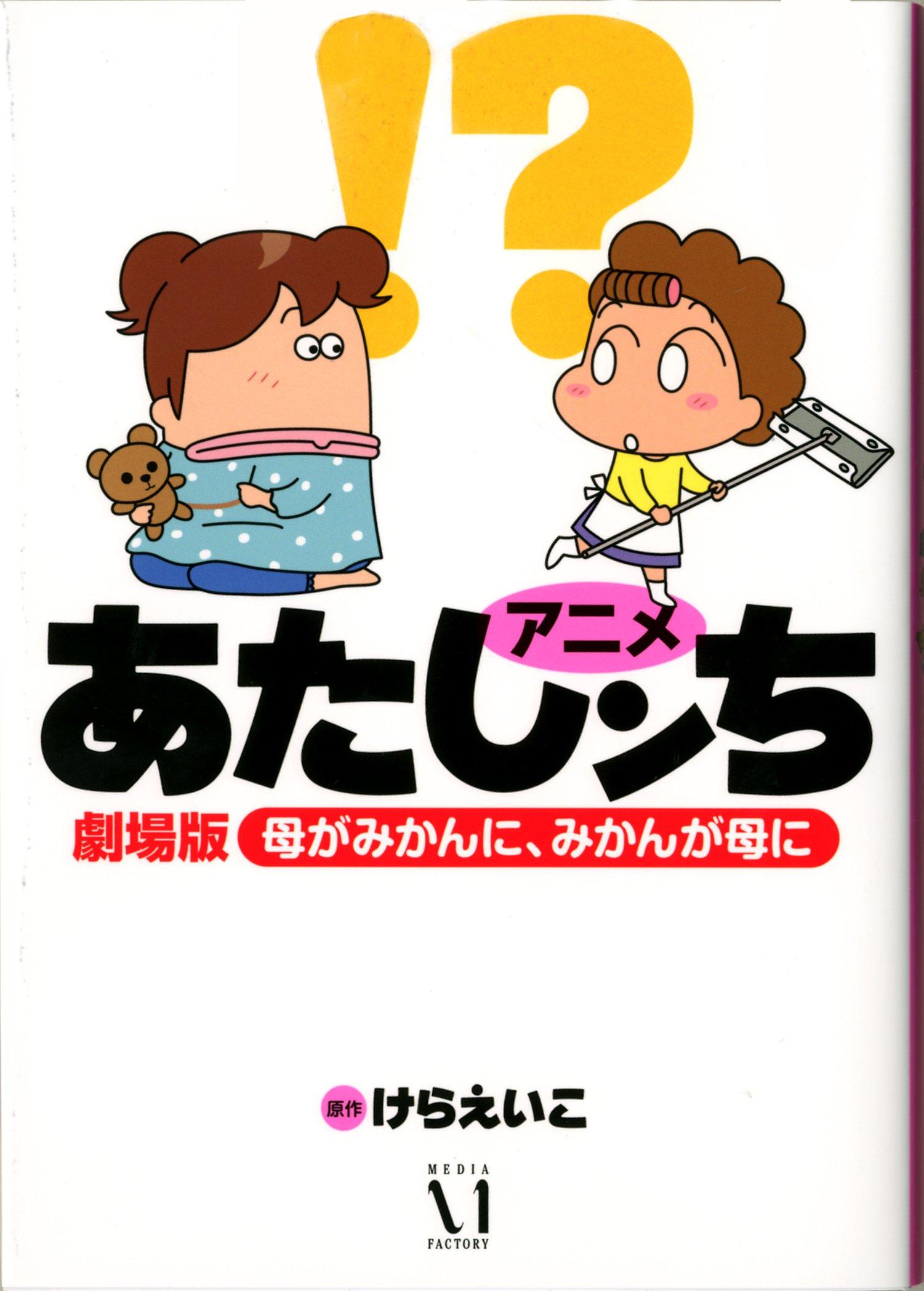 Download アニメあたしンち劇場版母がみかんに、みかんが母に PDF