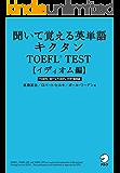 [無料音声DL付]聞いて覚える英単語 キクタンTOEFL(R) TEST 【イディオム編】 キクタンTOEFLシリーズ
