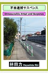 Unreasonable Arrest and Suspense (Japanese Edition) Kindle Edition
