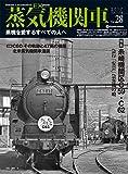 蒸気機関車EX(エクスプローラ) Vol.28【2017 Spring】 (蒸機を愛するすべての人へ)
