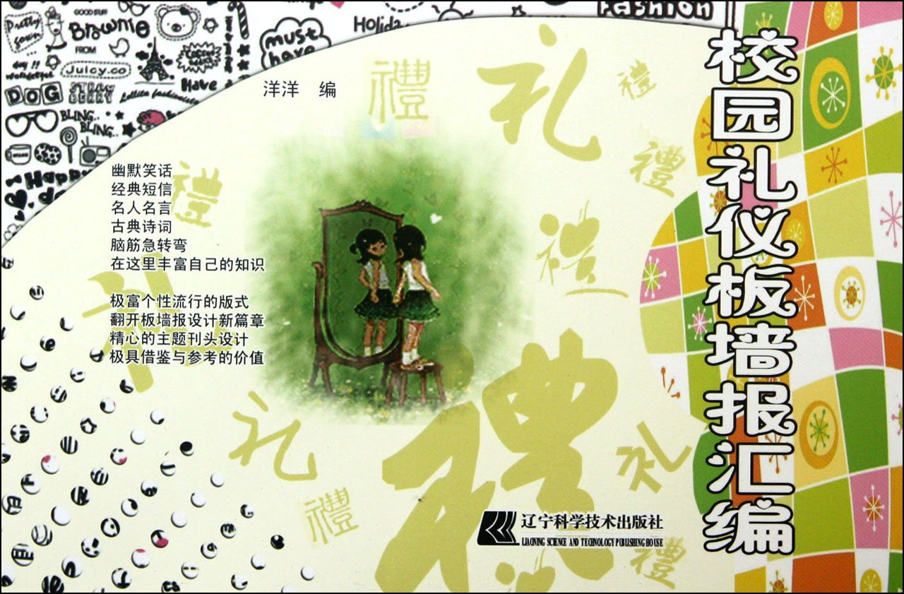 Download Collected Manual Board Paper and Wallpaper of School Etiquettes (Chinese Edition) pdf
