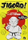 JIGORO! (小学館文庫―浦沢直樹短編集)