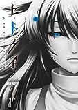 ヒトクイ-origin- 7 (裏少年サンデーコミックス)
