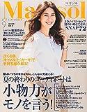 Marisol(マリソル) 2015年 09 月号 [雑誌]