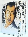 成りあがり 矢沢永吉物語 コミック 1-3巻セット (KADOKAWA CHARGE COMICS )