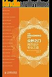 众妙之门——网页设计专业之道(异步图书)