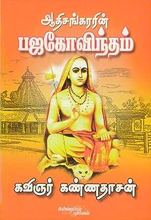 bhagavad gita tamil ebook bharathiyar amazon in kindle store