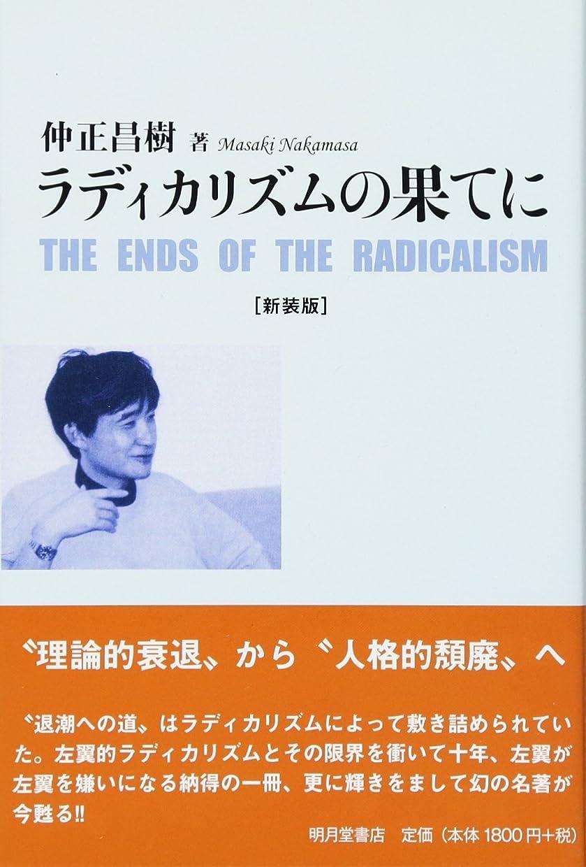 レーニン主義手段思慮のないワタナベ?コウの日本共産党発見!! 2