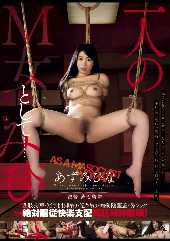 永井みひな 緊縛 auctions yahoo - Yahoo! JAPAN