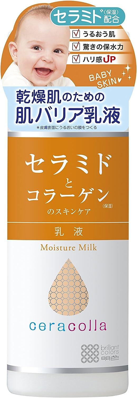 明色化粧品 セラコラ 保湿乳液