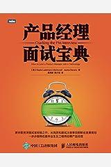 产品经理面试宝典(图灵图书) (Chinese Edition) Kindle Edition
