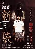 怪談新耳袋 劇場版 幽霊マンション [DVD]