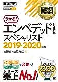 情報処理教科書 エンベデッドシステムスペシャリスト 2019~2020年版 (EXAMPRESS)