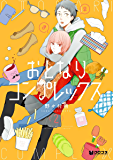 おとなりコンプレックス 2【電子おまけ付】 (クロフネコミックス)