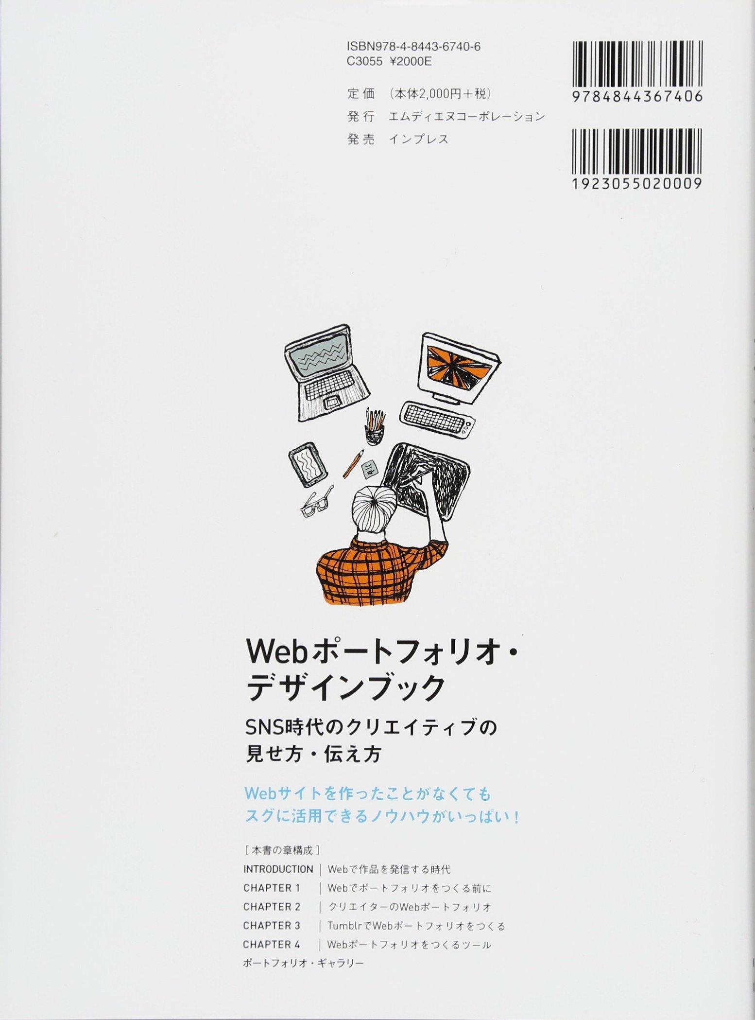 f819df76a4963 Webポートフォリオ・デザインブック SNS時代のクリエイティブの見せ方・伝え方 | 小島 幸代, 草野 恵子, 北川 貴清, 久保 靖資 |本 |  通販 | Amazon
