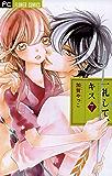 一礼して、キス(7) (フラワーコミックス)