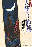 新装版 人斬り龍馬 (ヤングキングコミックス)
