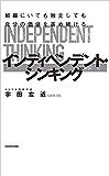 組織にいても独立しても自分の価値を高め続ける インディペンデント・シンキング