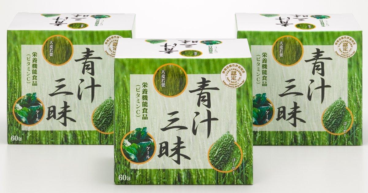 青汁三昧3箱 (プレゼント:低反発枕) 1箱60包入り 栄養機能食品(ビタミンC) 国産 ケール ゴーヤー 大麦若葉 B00H9V1188
