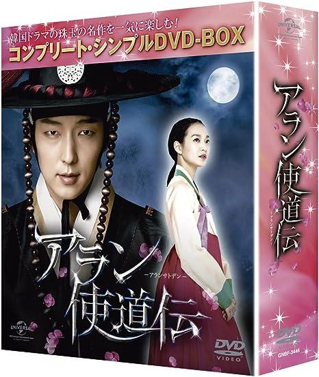Amazon アラン使道伝 コンプリート シンプルdvd Box廉価版シリーズ 期間限定生産 Tvドラマ