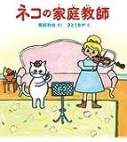 ネコの家庭教師 (福音館創作童話シリーズ)
