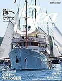 シー・ドリーム VOL.28―海へ フランス・ボルドー、ガロンヌ運河の船旅 (KAZIムック)