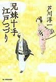 兄妹十手江戸つづり (ハルキ文庫 あ 21-1 時代小説文庫)