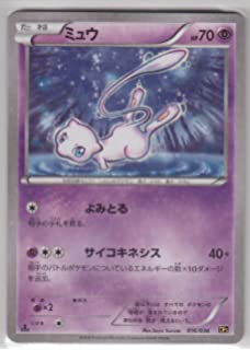 Holofoil Pokemon Card Japanese 1st Edition Mew 051//087 CP6