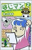 はじマン 2 チャレンジ! はじめてのマンガ (ジャンプコミックス)