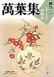 集英社文庫ヘリテージシリーズ 萬葉集釋注 2
