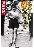 古本で見る昭和の生活 (ちくま文庫)