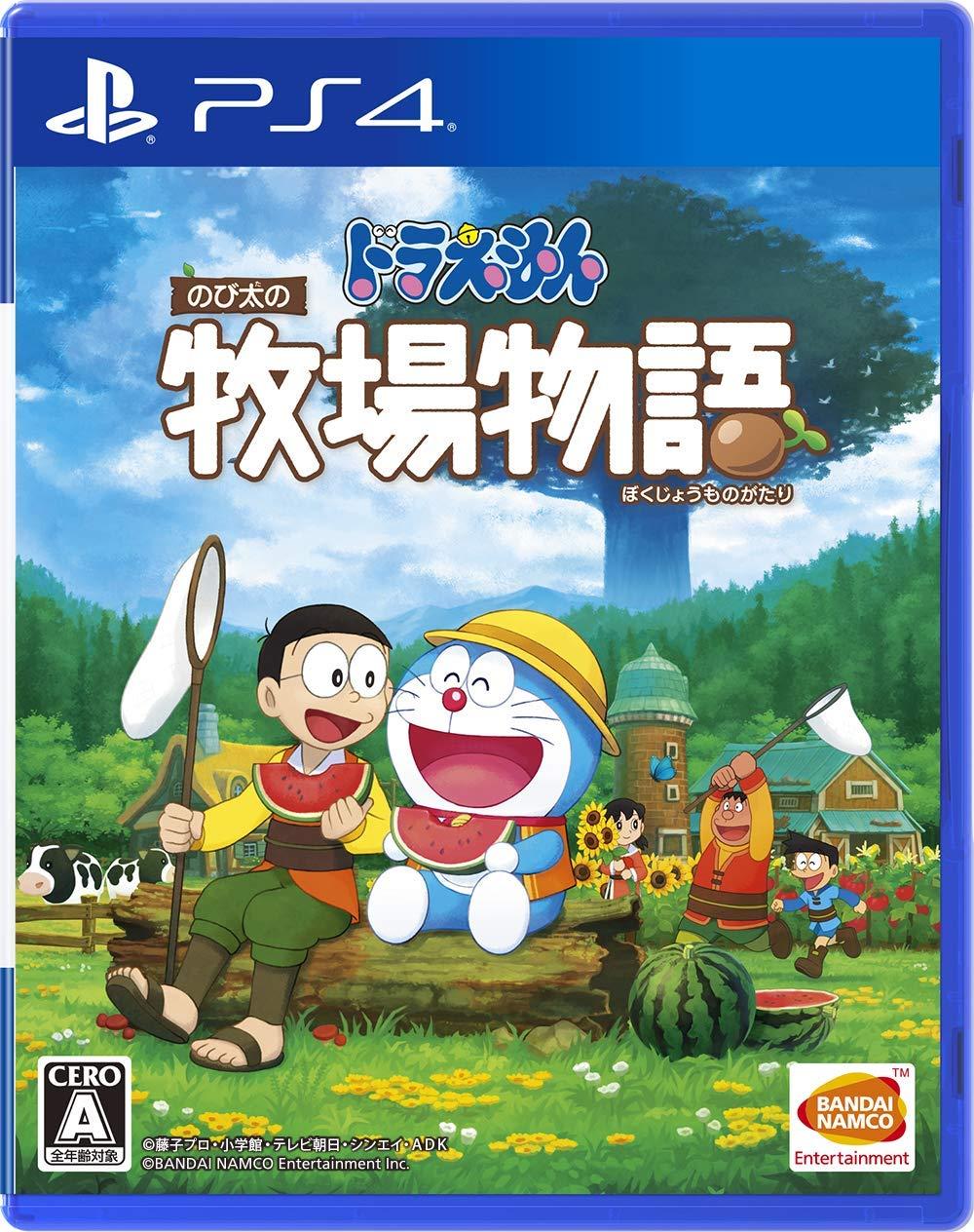 【PS4】『ドラえもん のび太の牧場物語』早期購入特典アリ!予約受付中!【7月30日発売!】