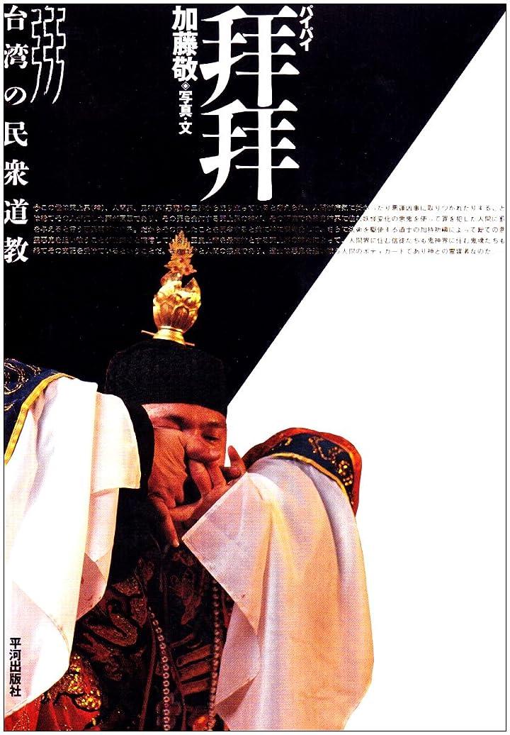 熱帯の脱走西〔復刻版〕内丹家 劉一明の哲学