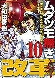 ムダヅモ無き改革(10) (近代麻雀コミックス)