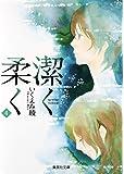 潔く柔く 4 (集英社文庫(コミック版))
