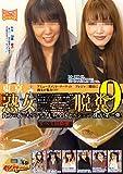 東京熟女脱糞9 ~貴方の街でもウンチします!全国セルショップ探訪!第一弾!~ 【GCD-153】 [DVD]